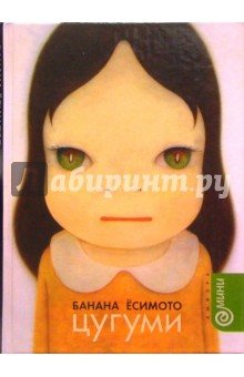 Ёсимото Банана Цугуми: роман