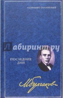 Булгаков Михаил Афанасьевич Собрание сочинений в 8 томах. Том 5: Последние дни