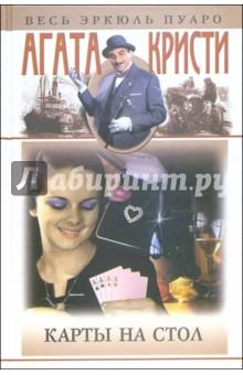 Кристи Агата Карты на стол: Романы, рассказы