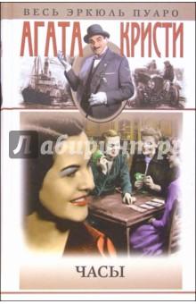 Кристи Агата Часы: Романы