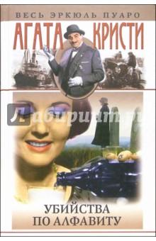 Кристи Агата Убийства по алфавиту: Романы