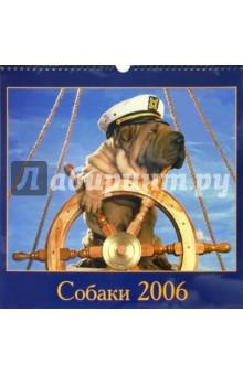 Календарь настенный. Собаки. 2006 год