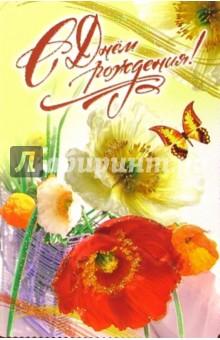 3ВКТ-033/День рождения/открытка-вырубка двойная