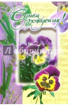 3ВКТ-037/День рождения/открытка-вырубка двойная