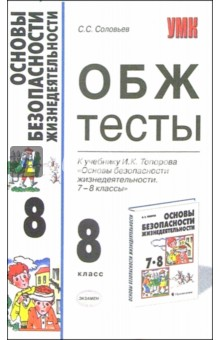 ОБЖ тесты к учебнику И.К. Топорова Основы безопасности жизнедеятельности. 7-8 классы