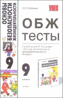 ОБЖ тесты к учебнику И.К. Топорова Основы безопасности жизнедеятельности. 9 класс