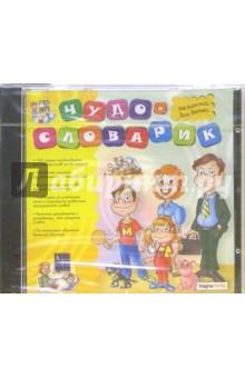 Чудо-словарик: Английский для детей (CDpc)
