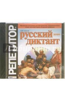 Русский диктант (CDpc)