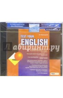 Test your English (CDpc)Программное обучение английскому языку<br>Данный диск предназначен для тренировки и контроля качества знаний современного английского языка на уровнях intermediate и Upper-Intermediate. Продукт состоит из пяти частей: тесты по грамматике, тесты на использование фразовых глаголов, тесты на использование языка, тесты на использование тематического словаря и задания по чтению. <br>Тесты по грамматике включают в себя тесты на времена английского глагола, страдательный залог, прямую и косвенную речь, условное и сослагательное наклонения, модальные глаголы, герундий, инфинитив, артикли, существительные, прилагательные, наречия и составление различных вопросов. В пособии хорошо представлены задания на словообразование, а также умению использовать тематический словарь по основным темам программы: одежда, путешествия, еда, жилище, покупки, спорт, здоровье, образование, книги, театр, живопись, музыка, телевидение, преступления; содержатся оригинальные газетные тексты и задания к ним. <br>Особую ценность комплексу придает широкий выбор возможностей: <br>Тренировка и контроль качества знаний на уровнях Intermediate и Upper-Intermediate. <br>Имеется возможность повторного прохождения тестов. При этом меняется порядок вариантов ответа - что исключает использование зрительной памяти. <br>Большое количество разнообразные упражнения. <br>Для выпускников гимназий и школ с углубленным изучением английского языка, а также студентов вузов. <br>SmartStat - уникальная технология, разработанная для определения вашей готовности к сдачи экзамена. <br>Удобная навигация, интуитивно понятный интерфейс поможет сосредоточиться на получении знаний. <br>Голосовая помощь поможет быстро освоить программу. <br>Все тесты можно распечатывать.<br>Системные требования: Pentium II 300, 64 Mb RAM, Windows 98/2000/XP/ME, звуковая карта, колонки, CD-ROM, мышь.<br>