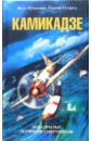 Кувахара Ясуо Камикадзе. Эскадрильи летчиков-смертников