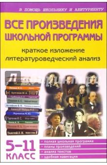 Все произведения школьной программы по литературе в кратком изложении (5-11 классы)