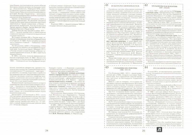 Иллюстрация 1 из 7 для Шпаргалка по истории Отечества | Лабиринт - книги. Источник: Лабиринт