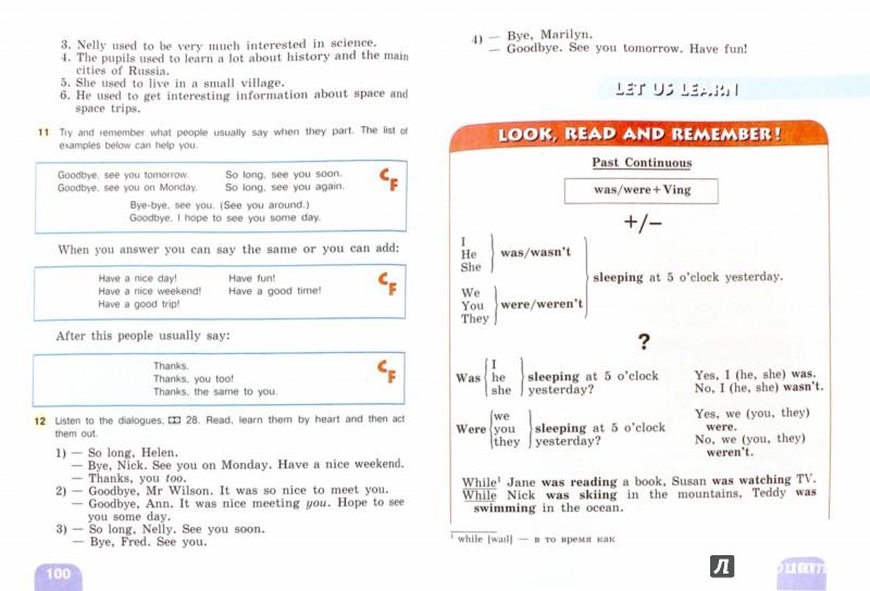 Иллюстрация 1 из 7 для Английский язык. 5 класс. Учебник для общеобразовательных учреждений и шк. с угл. изуч. (+ CD) - Верещагина, Афанасьева | Лабиринт - книги. Источник: Лабиринт