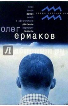 Ермаков Олег Запах пыли: Роман, рассказы, повесть