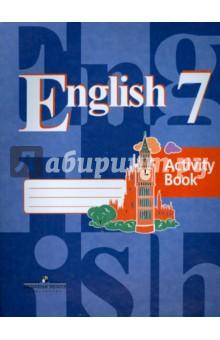 Английский язык. Рабочая тетрадь. 7 класс. Пособие для учащихся. ФГОС