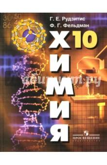 Рудзитис Гунтас Екабович, Фельдман Фриц Генрихович Химия: Органическая химия: Учебник для 10 класса общеобразовательных учреждений