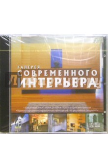 Галерея современного интерьера (CDpc)