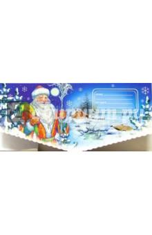 90712/Новый год/открытка-конверт