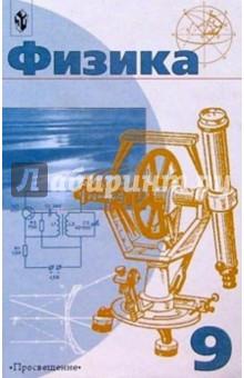 Пинский Аркадий Аронович Физика и астрономия 9кл. Учебник