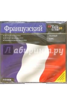 Французский. Полный курс (3CDpc)