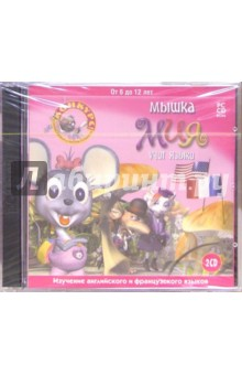 Мышка Мия учит языки (2CDpc)