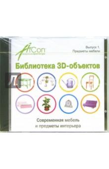 Библиотека 3D-объектов. Выпуск 1: Предметы мебели