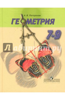 Погорелов Алексей Васильевич Геометрия: 7-9 классы: учебник для общеобразовательных учреждений