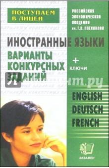 Иностранные языки для поступающих в 10 лицейский класс: Варианты конкурсных заданий: Учебное пособие