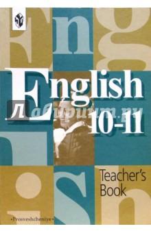 Английский язык 10-11кл. Книга для учителя