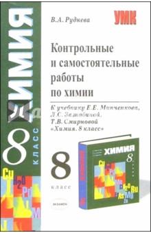 Контрольные и самостоятельные работы по химии к учебнику Е.Е. Минченкова и др. Химия. 8 класс