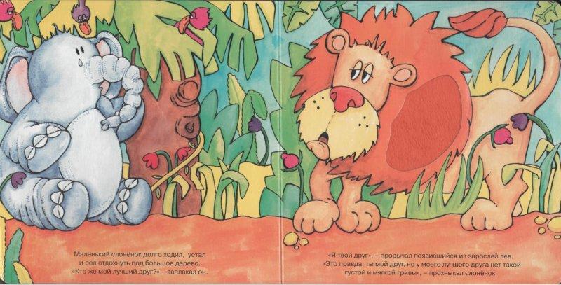 Иллюстрация 1 из 4 для Кто мой друг? | Лабиринт - книги. Источник: Лабиринт