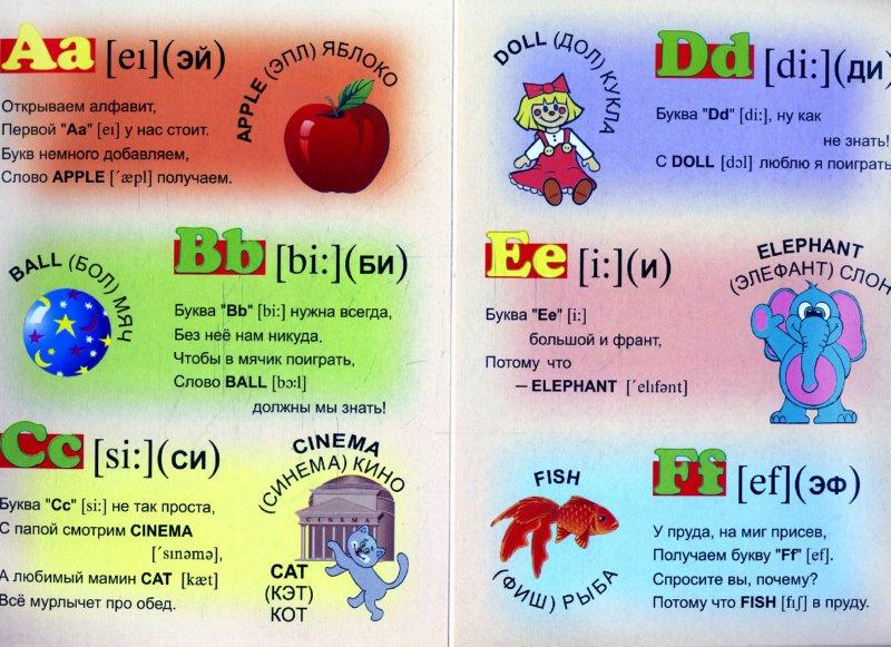 Иллюстрация 1 из 7 для Чудо-азбука - Инна Барская   Лабиринт - книги. Источник: Лабиринт