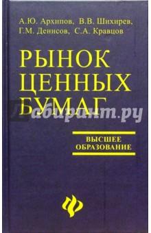 Архипов А.Ю. Рынок ценных бумаг: Учебное пособие