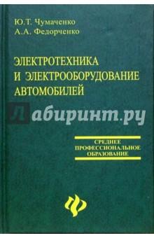 Чумаченко Юрий Тимофеевич Электротехника и электрооборудование автомобилей: Учебное пособие
