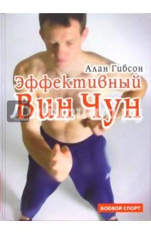 Гибсон Алан Эффективный Вин Чун