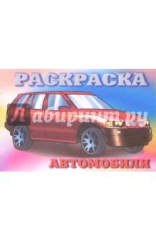 Автомобили-32 (красное на красном)