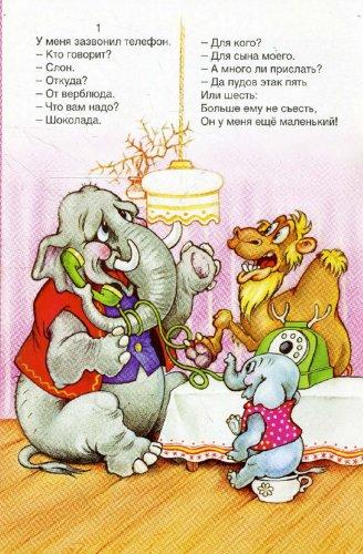 Иллюстрация 1 из 15 для Телефон - Корней Чуковский   Лабиринт - книги. Источник: Лабиринт