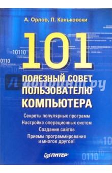 Орлов Антон 101 полезный совет пользователю компьютера