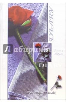 Ежедневник 4460 (роза)