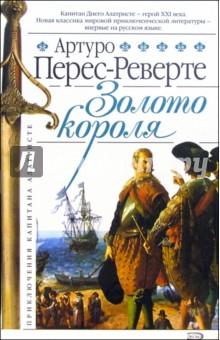 Перес-Реверте Артуро Золото короля: Роман