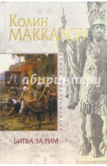 Маккалоу Колин Битва за Рим (Венец из трав)