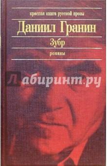 Гранин Даниил Александрович Зубр: Романы. Эссе