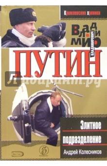 Колесников Андрей Владимир Путин. Элитное подразделение