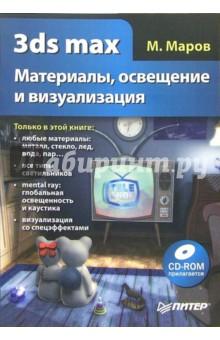 Маров Михаил 3ds max. Материалы, освещение и визуализация  (+CD)