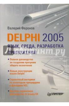 Фаронов Валерий Васильевич DELPHI 2005. Язык, среда, разработка приложений