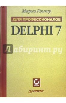 Кэнту Марко Delphi 7. Для профессионалов