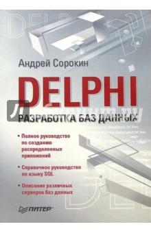 Сорокин А.В. DELPHI. Разработка баз данных