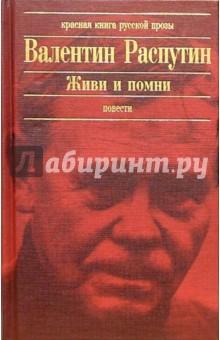 Распутин Валентин Григорьевич Живи и помни: Повести. Рассказы