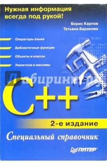 Карпов Борис C++. Специальный справочник (2-е изд.)