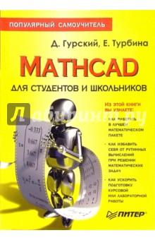Гурский Дмитрий Анатольевич Mathcad для студентов и школьников. Популярный самоучитель